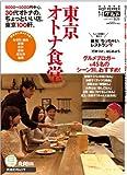 HOT PEPPER グルメMOOK (東京オトナ食堂)