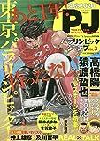 パラリンピックジャンプ VOL.3 (集英社ムック)