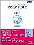 イヤーノート 2017: 内科・外科編