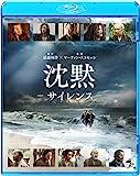 沈黙 -サイレンス- Blu-ray