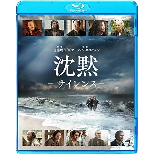 沈黙-サイレンス- [Blu-ray]