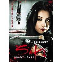 SAKI 鮮血のアーティスト