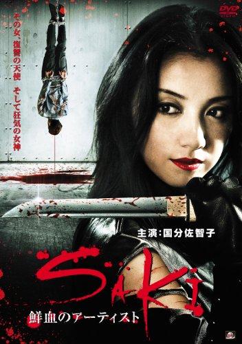 SAKI 鮮血のアーティスト [DVD]