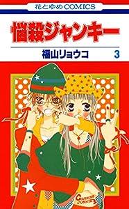悩殺ジャンキー 3 (花とゆめコミックス)