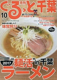 月刊ぐるっと千葉 2017年 10 月号 [雑誌]