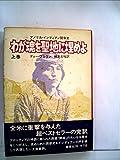 わが魂を聖地に埋めよ〈上巻〉―アメリカ・インディアン闘争史 (1972年)