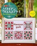 ハワイアンクロスステッチ2 (イカロス・ムック 素敵なフラスタイル手作りシリーズ)