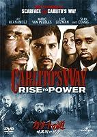 カリートの道 暗黒街の抗争 [DVD]