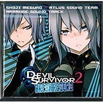 3DS デビルサバイバー2 ブレイクレコード 特典 アレンジサウンドトラックCD