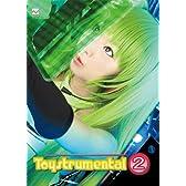 TOYSTRUMENTAL2 (トイストゥルメンタル・ツー)