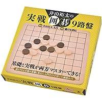 井山裕太の 実戦囲碁 9路盤