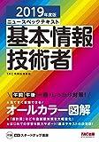 ニュースペックテキスト 基本情報技術者 2019年度 (情報処理技術者試験)