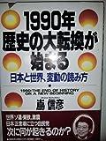 1990年・歴史の大転換が始まる―日本と世界、変動の読み方