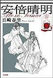 安倍晴明(分冊版) 【第17話】 (ぶんか社コミック文庫)