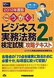 ごうかく!ビジネス実務法務検定試験2級攻略テキスト〈2012年度版〉