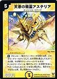 デュエルマスターズ/DM-13/7/R/天恵の精霊アステリア