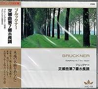 ブルックナー 交響曲第7番ホ長調