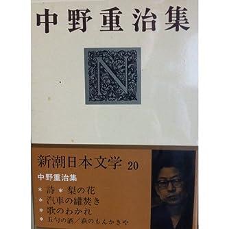 新潮日本文学 20 中野重治集 詩・梨の花・汽車の缶焚き・歌のわかれ・五勺の酒・萩のもんかきや