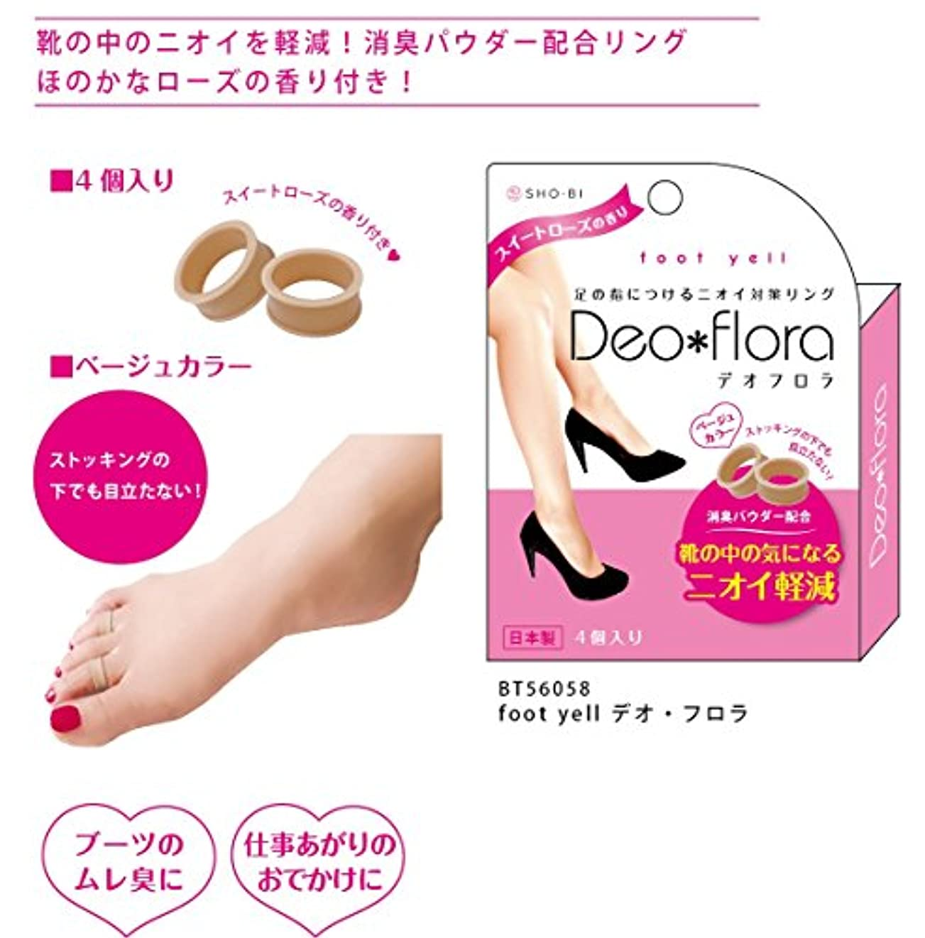 適切に熟す明らかにfoot yell 足指につける消臭リング デオ?フロラ BT56058
