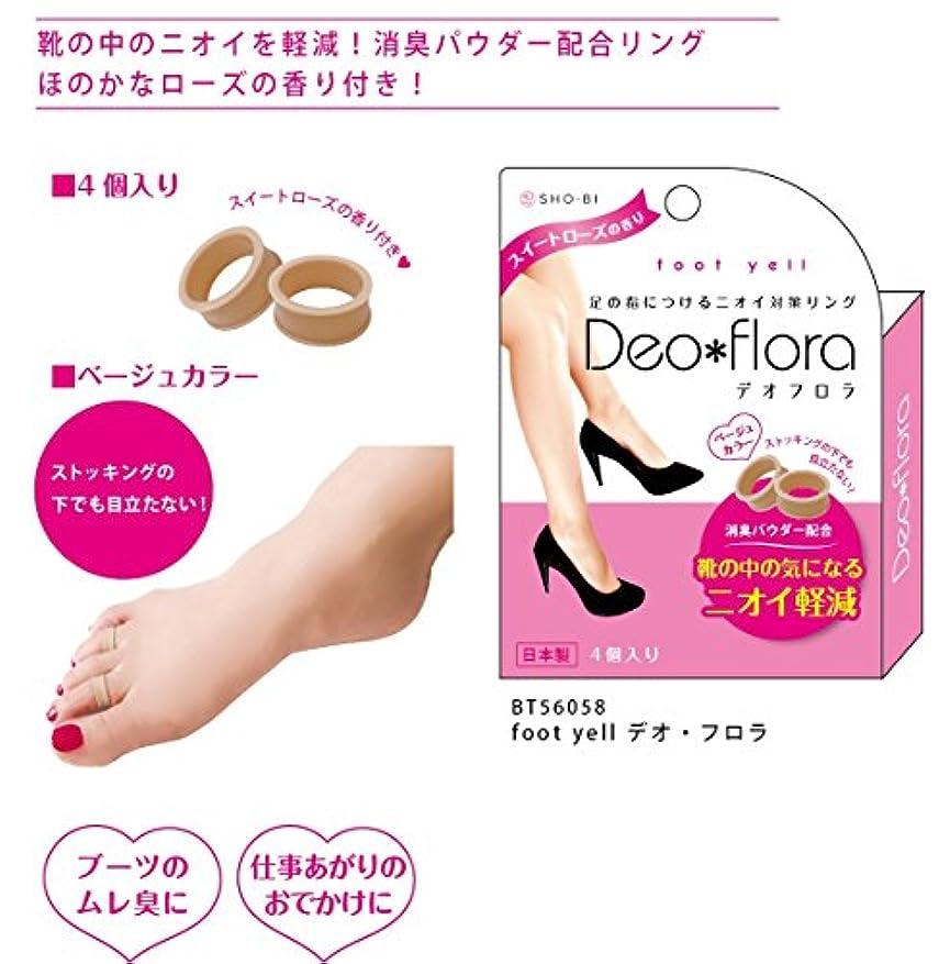 一時的健康的種類foot yell 足指につける消臭リング デオ?フロラ BT56058