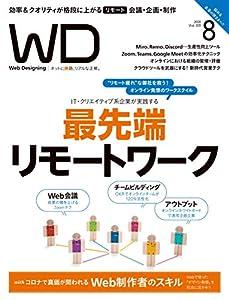 Web Designing 2020年8月号[雑誌]