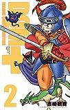 ドラゴンクエストモンスターズ+ 新装版(2) (ガンガンコミックス)