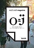rojiroji magazine vol.00: 東京 谷根千・谷中 根津 千駄木のおいしいもの、面白い人、楽しいこと (rojiroji books)