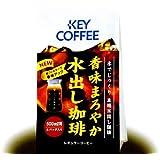 キーコーヒー 香味まろやか アイスコーヒー 水出し用 500ml用 4パッグ入り