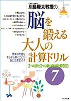 川島隆太教授の脳を鍛える大人の計算ドリル7: 2つの数と3つの数の単純計算60日