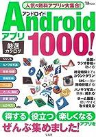 Androidアプリ 厳選カタログ1000! (TJMOOK)