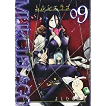 ムルシエラゴ(9) (ヤングガンガンコミックス)