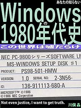 [川俣 晶]のあなたの知らないWindowsの1980年代史: この世界は嘘だらけ