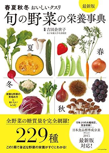 旬の野菜の栄養事典 最新版の詳細を見る