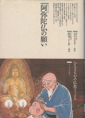 阿弥陀仏の願い (仏教コミックス―ほとけさまの教え)