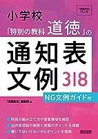 小学校 「特別の教科 道徳」の通知表文例318―NG文例ガイド付 (『道徳教育』PLUS)