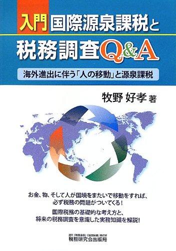 入門 国際源泉課税と税務調査Q&A―海外進出に伴う「人の移動」と源泉課税
