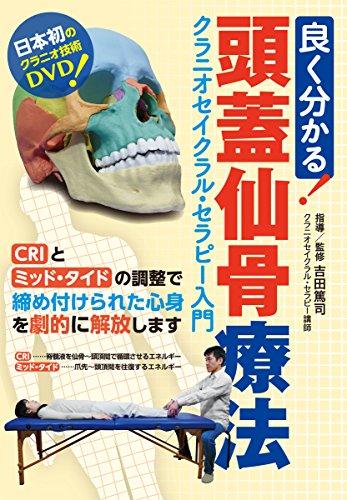 良く分かる! 頭蓋仙骨療法 (クラニオセイクラル・セラピー入門) [DVD]