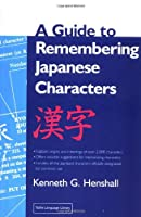 A Guide to Remembering Japanese Characters: All the Kanji Characters Needed to Learn Japanese and Ace the Japanese Language Proficiency Test (Tuttle Language Library)