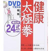 DVDで覚える健康太極拳 楊名時24式