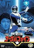 大戦隊ゴーグルV VOL.3[DVD]