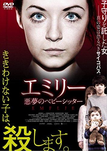 エミリー 悪夢のベビーシッター [DVD]