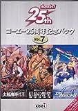 コーエー25周年記念パック Vol.7 信長の野望 武将風雲録 大航海時代 2 エアーマネージメント 2 航空王をめざせ