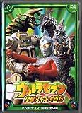 ウルトラセブン 怪獣バトル大百科 「さらば! セブン、最後の戦い編」 [DVD]