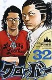 クローバー 32 (少年チャンピオン・コミックス)