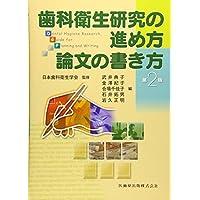 歯科衛生研究の進め方 論文の書き方 第2版