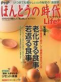 PHP ほんとうの時代 Life+ライフプラス 2012年 11月号 [雑誌]