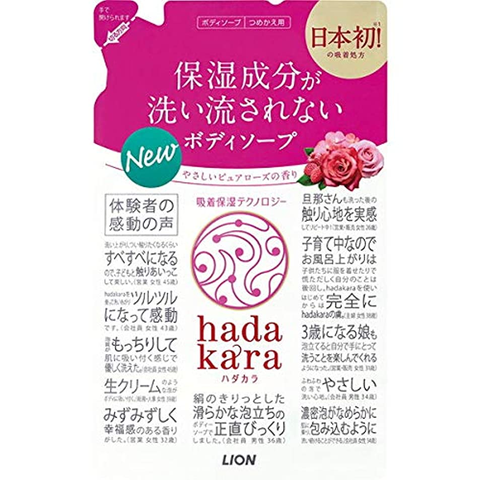 ナサニエル区グラフ団結hadakara(ハダカラ)ボディソープ ピュアローズの香り つめかえ 360mL ライオン