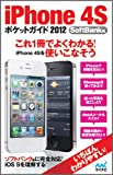 iPhone 4Sポケットガイド 2012 SoftBank版