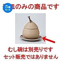 5個セット 焼〆くり蒸碗 大受皿 [ 12 x 1.5cm ] 【 蒸碗 】 【 料亭 旅館 和食器 飲食店 業務用 】