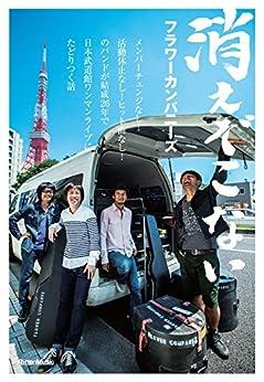 [フラワーカンパニーズ]の消えぞこない メンバーチェンジなし!活動休止なし!ヒット曲なし!のバンドが結成26年で日本武道館ワンマンライブにたどりつく話